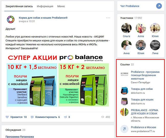 обмен ссылками в группах вконтакте