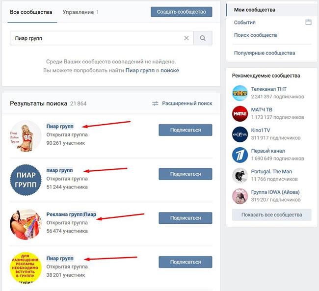 пиар инстаграма бесплатно подписчиков
