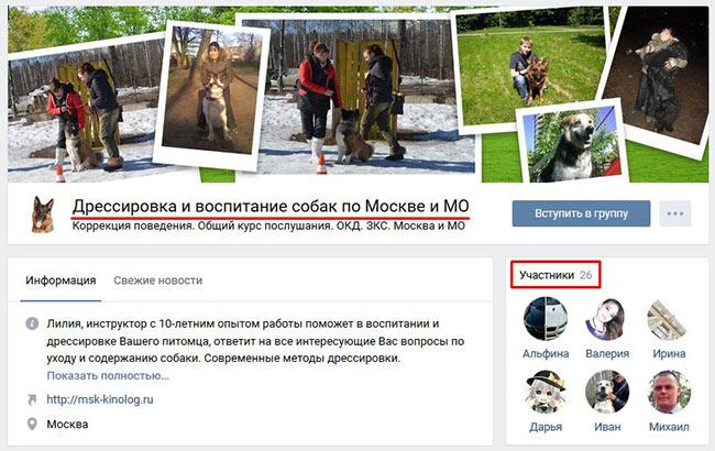 Группа ВКонтакте дрессировка собак