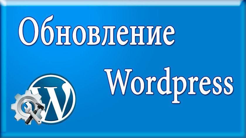Вордпресс. Как обновить WordPress вручную или автоматически?